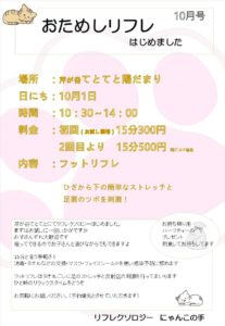 フットリフレの会 にゃんこの手 12月 @ 陽だまり | 横浜市 | 神奈川県 | 日本