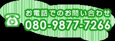 お電話でのお問い合わせ 080-9877-7266